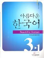 아름다운 한국어 3-1 교재중급