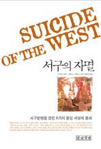 서구의 자멸