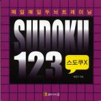스도쿠123 스도쿠X