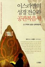 이스라엘의 성경전승과 공관복음서