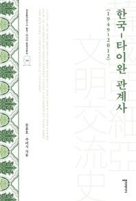 한국-타이완 관계사(1949~2012)