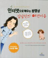 김남진의 애견미용