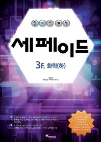 창의력과학 세페이드 3F 화학(하)
