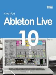 최이진의 Ableton Live 10