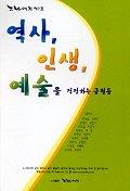 노나메기 제7호(역사 인생 예술을 걱정하는 글월들)