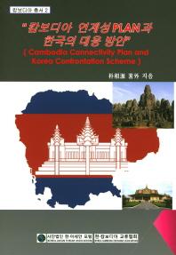 캄보디아 연계성 Plan과 한국의 대응방안