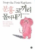 분홍 코끼리 몰아내기