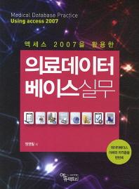 액세스2007을활용한 의료데이터베이스실무