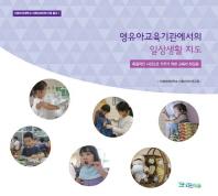 영유아교육기관에서의 일상생활 지도