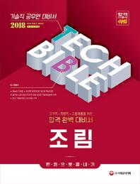 조림 한권으로 끝내기(기술직 공무원)(2018)