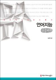 언어지능(큰글씨책)