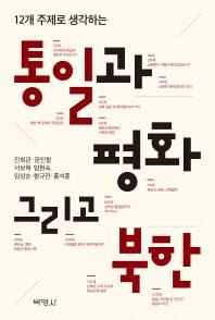 12개 주제로 생각하는 통일과 평화 그리고 북한