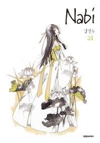 나비. 24(완결)