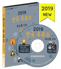 전국 주유소 주소록(2019)(CD)