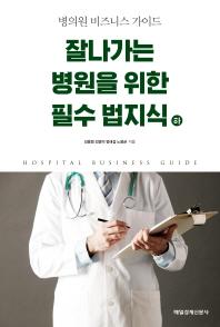 잘나가는 병원을 위한 필수 법지식(하)