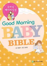 굿모닝 베이비 성경(Good Morning Baby Bible)