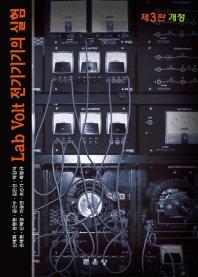 LAB VOLT 전기기기의 실험