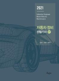 자동차정비 산업기사 실기(2020)