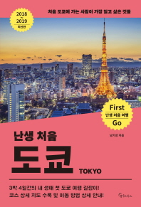 난생 처음 도쿄(2018~2019)