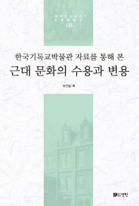 한국기독교박물관 자료를 통해 본 근대 문화의 수용과 변용