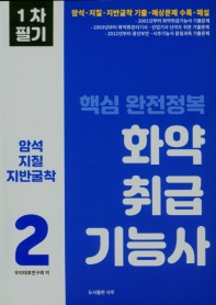 화약취급기능사. 2