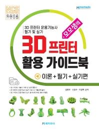 모모샘의 3D 프린터 활용 가이드북