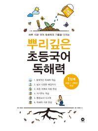 뿌리깊은 초등국어 독해력 1단계(초등 1-2학년 대상)