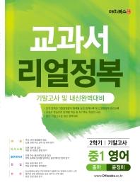 교과서 리얼정복 중 영어 1-2 기말고사 및 내신완벽대비(동아 윤정미)(2020)