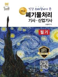 인강 스타강사가 쓴 명품 폐기물처리 기사ㆍ산업기사 필기