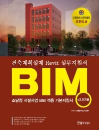 BIM 건축계획설계 Revit 실무지침서(v.20 기준)