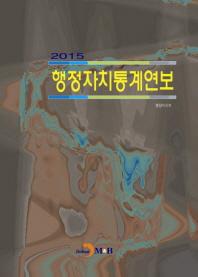 행정자치통계연보(2015)