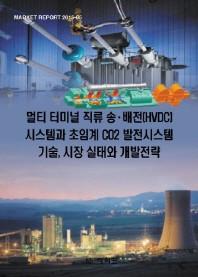 멀티 터미널 직류 송ㆍ배전(HVDC) 시스템과 초임계 CO2 발전시스템 기술, 시장 실태와 개발전략