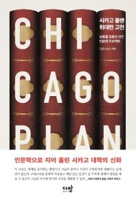 시카고 플랜: 위대한 고전