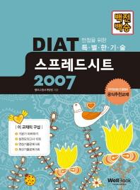 백전백승 DIAT 스프레드시트 2007