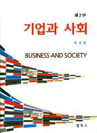 기업과 사회