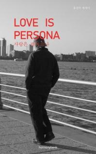 사랑은 페르소나