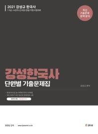 강성한국사 단원별 기출문제집(2021)