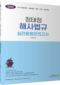 정태정 해사법규 실전동형모의고사(2021)