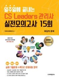 CS Leaders(CS리더스) 관리사 실전모의고사 15회(2020)