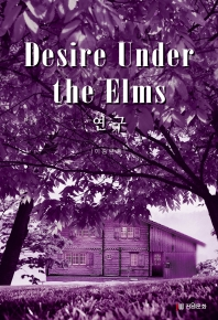 Desire Under the Elms 연구
