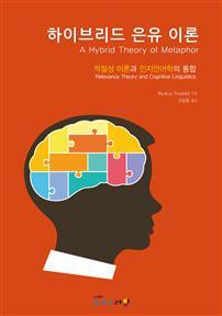 하이브리드 은유 이론: 적절성 이론과 인지언어학의 통합