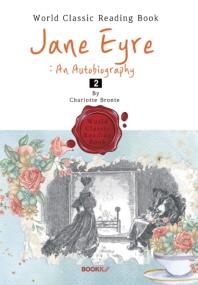 제인 에어 [2부] : Jane Eyre (영어 원서)