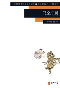 금오신화 - 만복사저포기·이생규장전 38