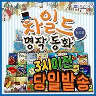 차일드명작동화 [키움북스] 유아 첫 세계명작그림책
