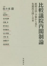 比較議院內閣制論 政府立法.豫算から見た先進民主國と日本