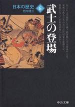 日本の歷史 6