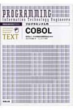 プログラミング入門COBOL