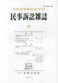 民事訴訟雜誌 63(2017年)