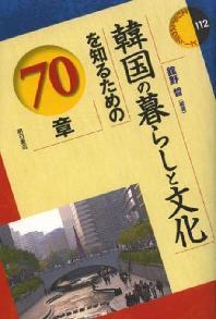 韓國の暮らしと文化を知るための70章