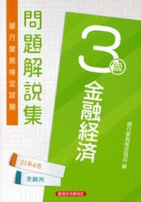 銀行業務檢定試驗問題解說集金融經濟3級 21年6月受驗用